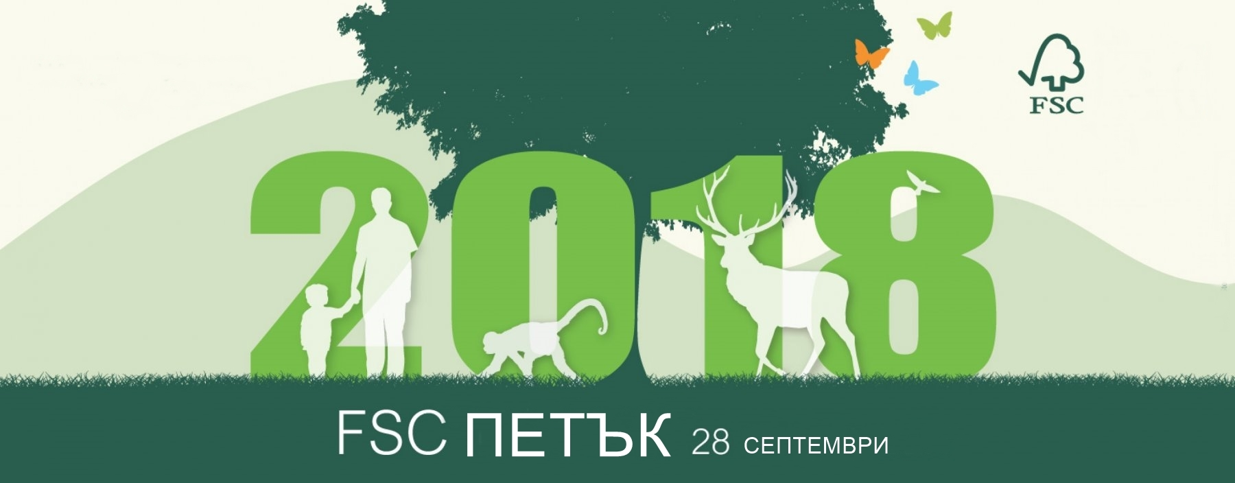 FSC friday – Копие.jpg